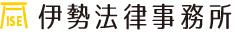 伊勢法律事務所 | 田形祐樹弁護士